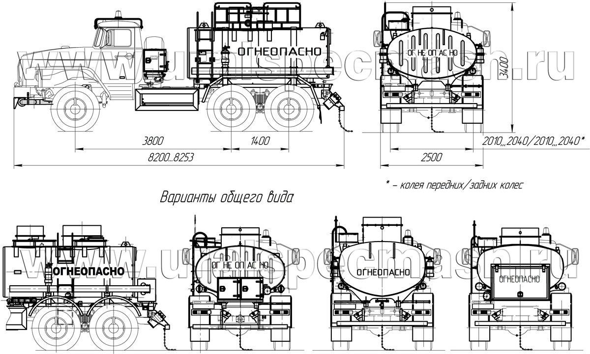 Габаритный чертеж АТЗ-7,5 на шасси Урал 5557-1151-60Е5