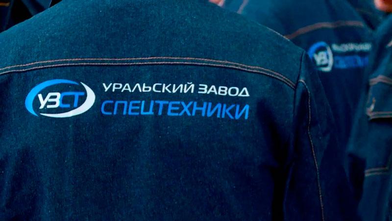 Работа на Уральском Заводе Спецтехники