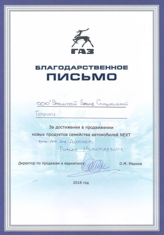 Награда за продвижение Урал-NEXT