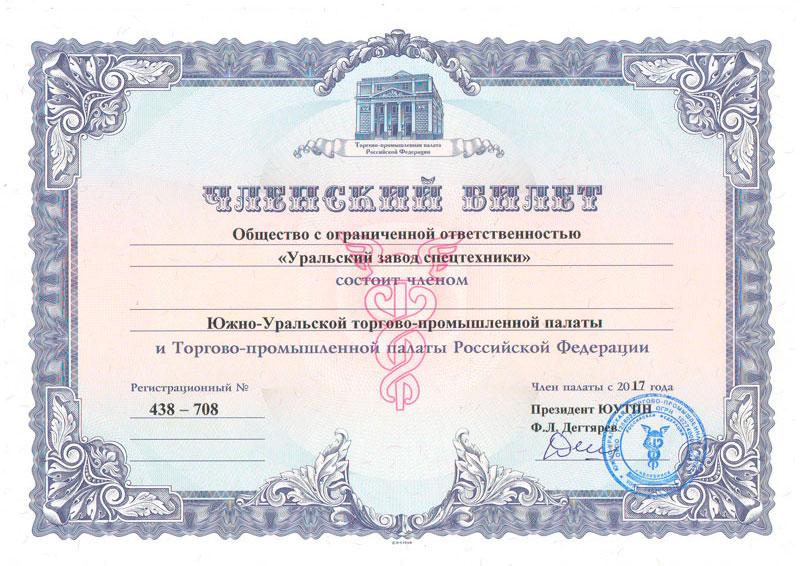 Сертификат ЮУТПП для УЗСТ