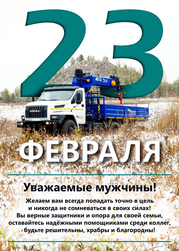 Уральский Завод Спецтехники поздравляет мужчин с днем защитника отечества!