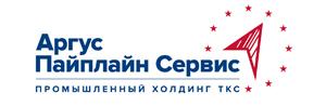 ООО «Аргус Пайплайн Сервис»