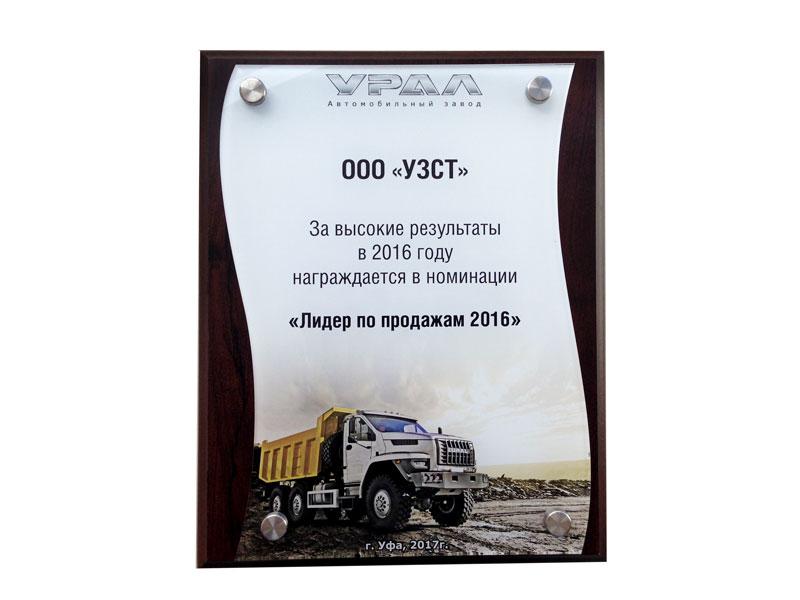 Уральский Завод Спецтехники — Лидер по продажам 2016!