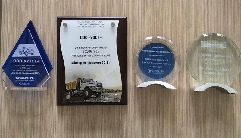 Награды УЗСТ - Лидер Продаж с 2014 по 2018 от АЗ Урал