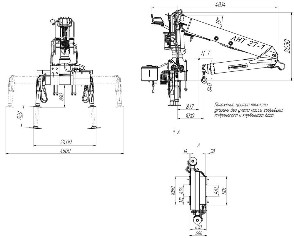 Габаритный чертеж крано-манипуляторной установки АНТ 27-1