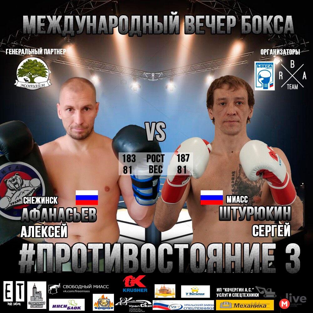 Международный вечер бокса 2019 – Противостояние 3 – Миасс