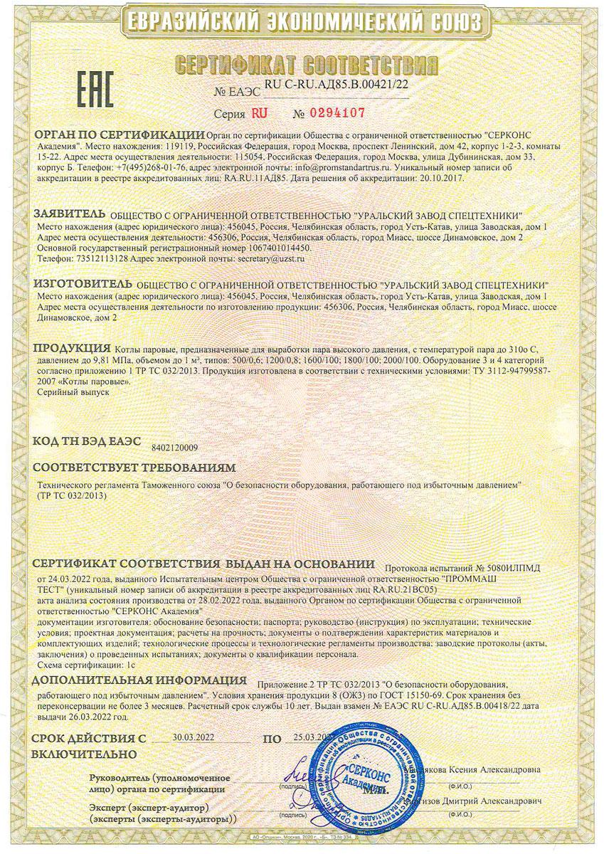 Сертификат соответствия парового котла для паропромысловой установка ППУА