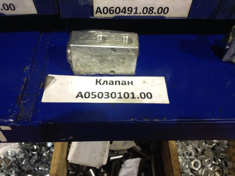 Клапан гидравлический А05030101.00