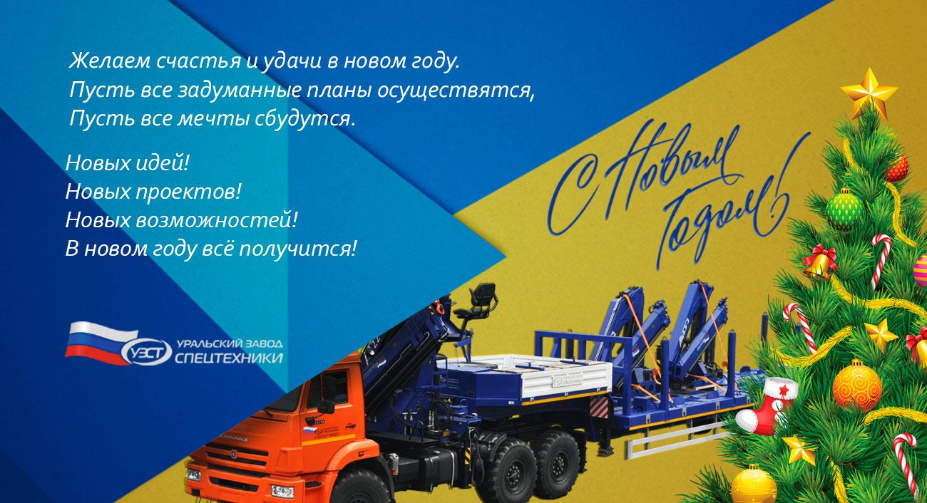 Новогоднее поздравление от коллектива «Уральского завода спецтехники»!
