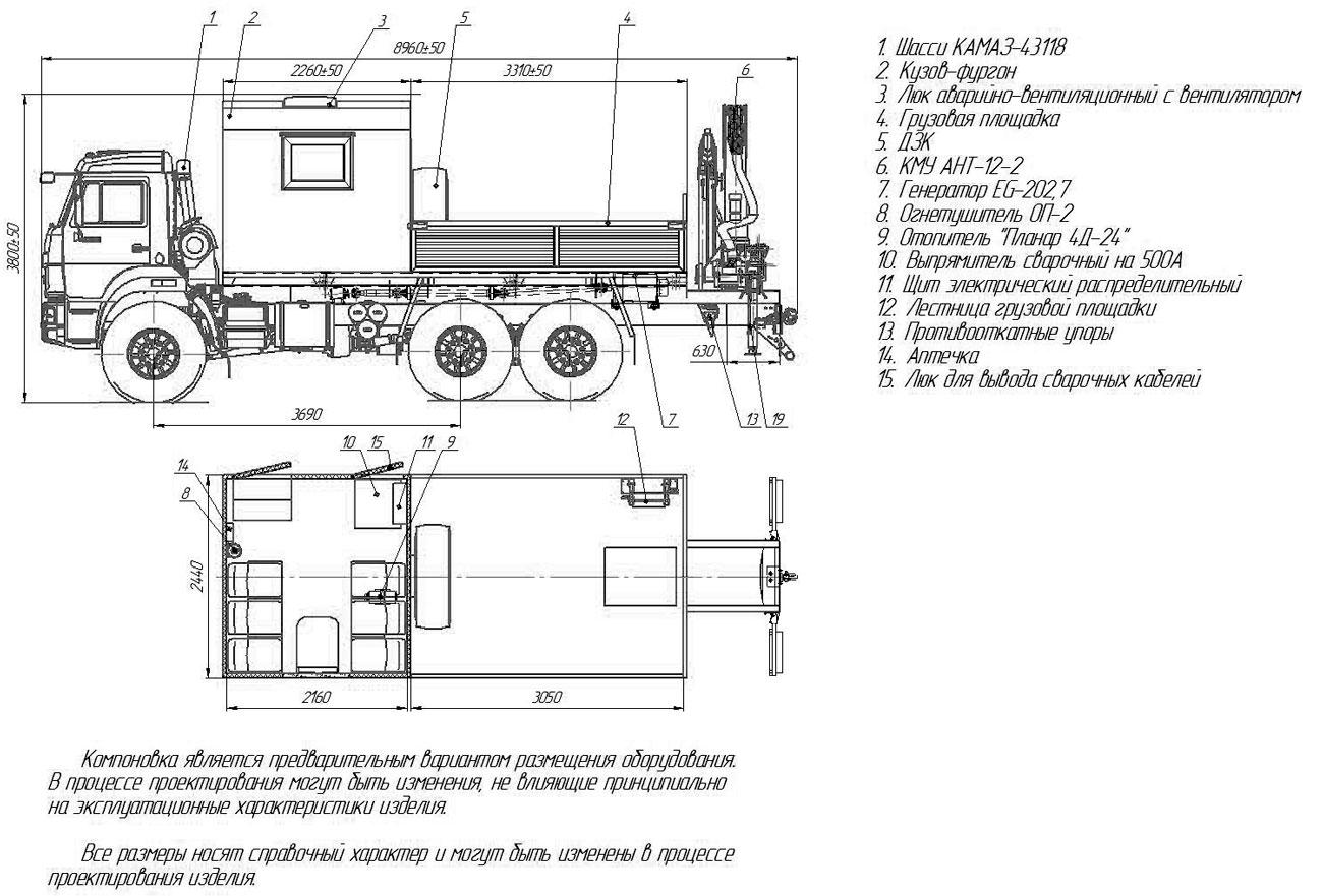 Габаритный чертеж передвижной мастерской ПАРМ Камаз 43118-3027-50 с КМУ АНТ 12-2