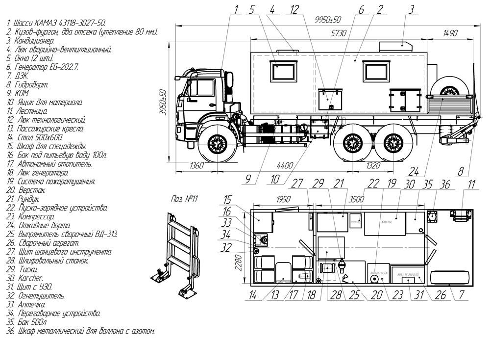 Планировка передвижной мастерской Камаз 43118-3027-50 с гидробортом
