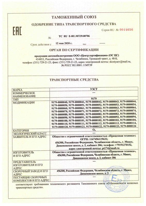 Одобрение типа транспортного средства на полуприцепы тяжеловозы УЗСТ 2-осные