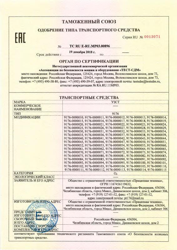 ОТТС на полуприцепы-цистерны марки УЗСТ 4-осные пищевые