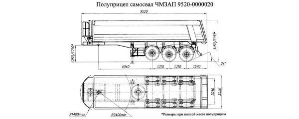 Габаритный чертеж Полуприцеп-самосвал 9520-0000020