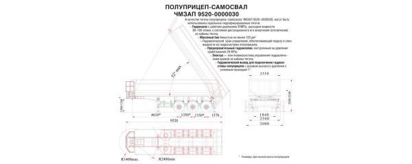 Габаритный чертеж Полуприцеп-самосвал 9520-0000030