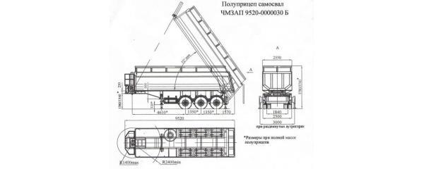 Габаритный чертеж Полуприцеп-самосвал 9520-0000030Б