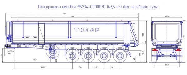 Габаритный чертеж Полуприцеп-самосвал 95234-0000030